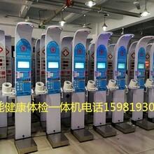 HW-900A智能健康體檢一體機圖片