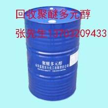 收購轉讓樹脂呋喃樹脂環氧樹脂庫存樹脂回收圖片