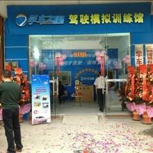 北京学车之星模拟驾驶器加盟盈利分析