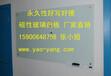 上海钢化磁性玻璃白板超白磁性玻璃白板100200