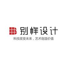 广州天河品牌策划设计-平面设计公司