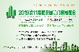 2019第11屆武漢國際門窗展覽會
