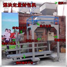 煤炭块定量包装机,该秤专为块状物料的定量包装而设计,提升机或者皮带输送机把块状煤炭送进包装机的进料使用方便