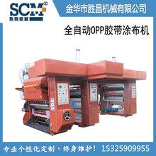 SCM-TB1300全自动PE膜涂布印刷机OPP封箱胶带