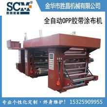 SCM-TB1300全自动高速薄膜涂布印刷机