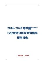2016-2022年中国日用塑料制品行业现状调研及投资分析预测报告图片