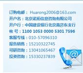 中国进口母婴行业深度研究与投资策略分析报告