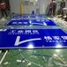 青海路牌制作180-9100-8546西宁交通指示牌路牌标识牌反光标牌加工制作工程