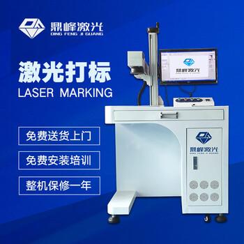 激光打标机设备——首选东莞鼎峰激光公司