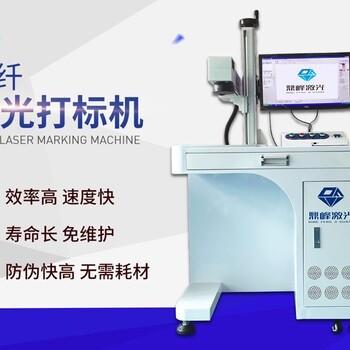 深圳沙井精密模具激光打标机生产制造商