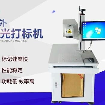 深圳塑胶激光打标机——选择东莞市鼎峰激光企业