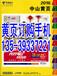 2016中山黄页中山企业电话号簿