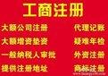公司变更代办、企业改制代办,北京企业改制图片