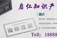 西宁市商标,版权,专利,QS,9001等代理