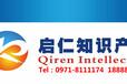 青海商标注册怎么注册青海ISO9001可加急