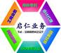 青海启仁知识产权代理公司给大中小企业服务公司注册,商标注册,专利申请,版权登记,网站建设,高新技