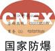 上海市黄浦区防爆证办理咨询