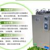 防城港滨江LS-35/50/75/100HD立式压力蒸汽灭菌器数码显示..