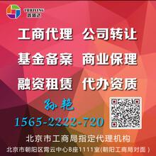 北京保洁公司转让