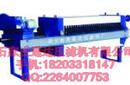 保定污水处理板框式压滤机环保设备