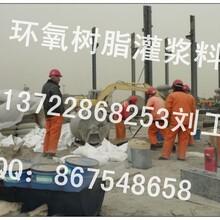 发电机组螺栓孔固定灌浆环氧树脂灌浆料油性无收缩环氧树脂砂浆源头生产商