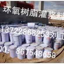 天然气压缩气站管道固定LD-007环氧树脂灌浆料压缩机组二次灌浆无收缩环氧树脂砂浆