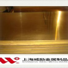 云浮C52400黄铜板h90C52400厂家图片