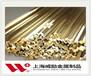 漳浦C37000銅板0.8mmC37000上海價格