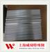 嘉義上海威勵X5CrNi13-4+QT900不銹鋼板密度