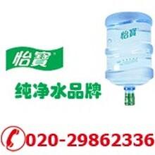 石滩路广州怡宝桶装水官网送水优惠电话产品介绍