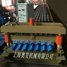 2017年上海奥发厂家供应780彩钢瓦成型设备、