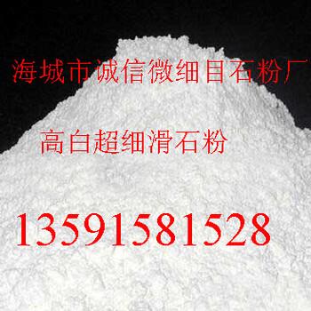 滑石粉厂家涂料级滑石粉塑料滑石粉超细滑石粉