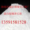 工业滑石粉