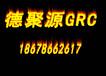 東營GRC專家找GRC廠家就找東營德聚源GRC構件廠