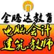 滁州電腦辦公軟件培訓來金騰達