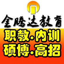 滁州营养师保育员培训在金腾达