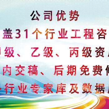 忻州本地商业计划书-甲乙丙资质本地商业计划书编制机构
