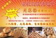 新疆馕坑烤包子技术馕坑烤包子加盟特色馕坑烤包子