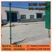 琼海公园铁丝围栏护栏定做文昌游乐场护栏网养鸡隔离网批发
