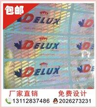 定制各种二维码防伪商标不干胶烫印防伪商标电码防伪商标