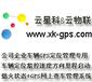 相城区安装GPS定位阳澄湖安装GPS定位经济开发区安装GPS定位