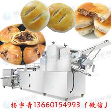全自动老婆饼机潮州老婆饼机广东绿豆饼机厂家直销图片