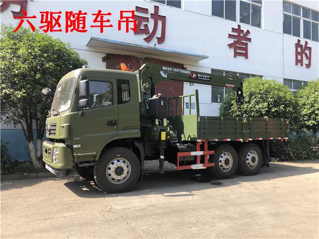 有现货程力专汽6.3吨6X6东风原厂六驱随车吊