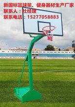 大化县哪里有新国标篮球架新国标室外健身器材