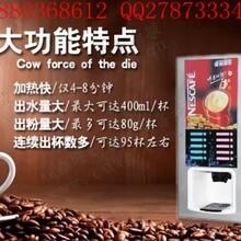 商用全自动速溶咖啡机/奶茶机/果汁机/饮料机速溶咖啡机什么牌子好?速溶咖啡机图片