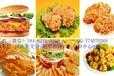 德阳.绵阳汉堡+炸鸡+奶茶原料批发_成都快餐原料.攀枝花西式快餐汉堡炸鸡原料批发市场