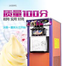 四川三色冰淇淋机圣代冰淇淋机雪糕机图片