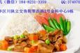 成都哪里有菜包速冻简餐、冷冻简餐、常温简餐,中西餐简餐、中餐简餐