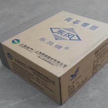 药芯焊丝价格指导药芯焊丝生产厂家上海东风药芯焊丝图片