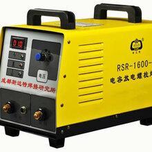 成都斯达特螺柱焊机RSR-3150-5电容储能螺柱焊机栓钉焊机种钉机生产厂家图片